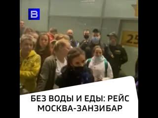Москва – Занзибар: пассажиры ждут 10 часов без воды и еды