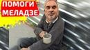 Меладзе призвал звезд бойкотировать новогодние программы и ТВ шоу!
