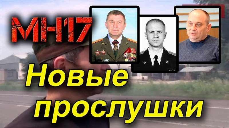 Новые прослушки сепаратистов из зала суда по делу гибели рейса МН17