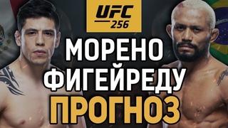ШОКИРУЕТ МИР? Брендон Морено vs Дейвисон Фигейреду / Прогноз к UFC 256