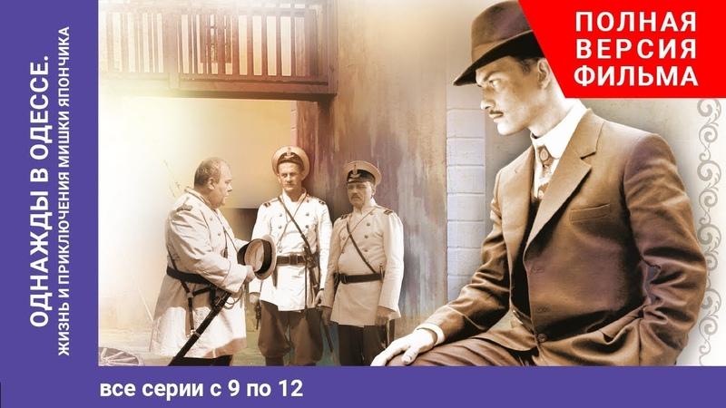 9 12 серии Однажды в Одессе Жизнь и приключения Мишки Япончика
