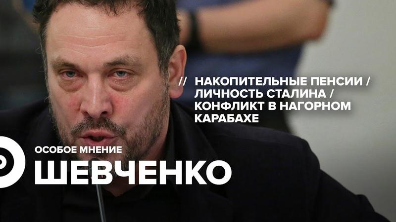 Особое мнение Максим Шевченко 26 11 20
