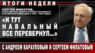 """Сергей Филатов: """"И тут Навальный все перевернул..."""". Итоги недели"""