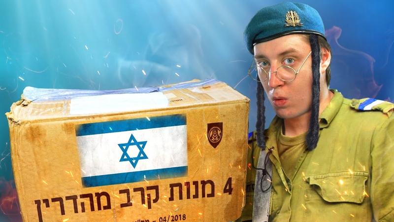 Обзор ИРП Еврейского СПЕЦНАЗА К ПЕСАХУ 5 сент 2020