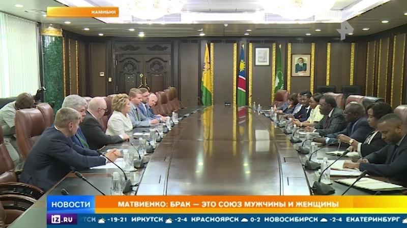Матвиенко РФ и Намибия подпишут соглашение о безвизовом режиме