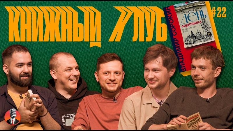 Книжный клуб Глава 22 Владимир Сорокин День опричника