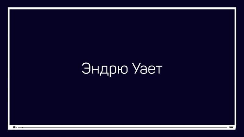 12.Эндрю Уайет