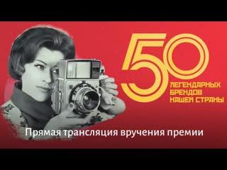 ГАЗ вошел в список 50 легендарных брендов страны