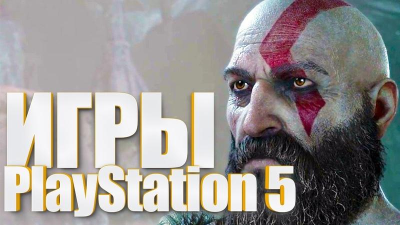 Во что можно будет сыграть на PlayStation 5 TOP 10 эксклюзивов