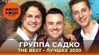 Группа САДко - The Best - Лучшее 2020