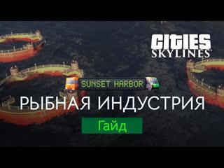 Cities: Skylines - Sunset Harbor. Рыбная индустрия. Гайд