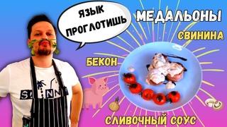 Как приготовить МЕДАЛЬОНЫ ИЗ СВИНИНЫ с соусом В БЕКОНЕ на кухне дилетанта