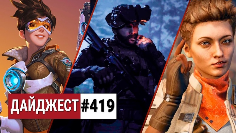 Скандалы вокруг Call of Duty: Modern Warfare, релиз The Outer Worlds и BlizzCon 2019: Дайджест 419