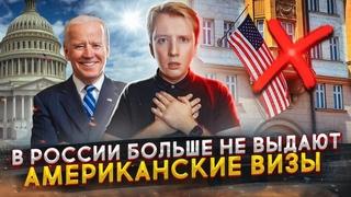 Русским больше не дают визы в США - как попасть в Америку?