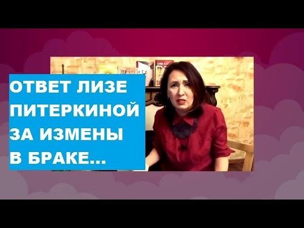 Ответ Лизе Питеркиной За Измены В Браке, Равенство Полов, Феминизм, Психологию Гештальт И Т.д...
