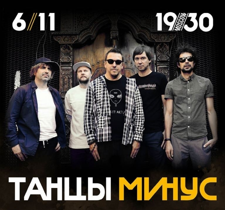 Афиша Москва Танцы Минус / 6 ноября / 1930 Moscow