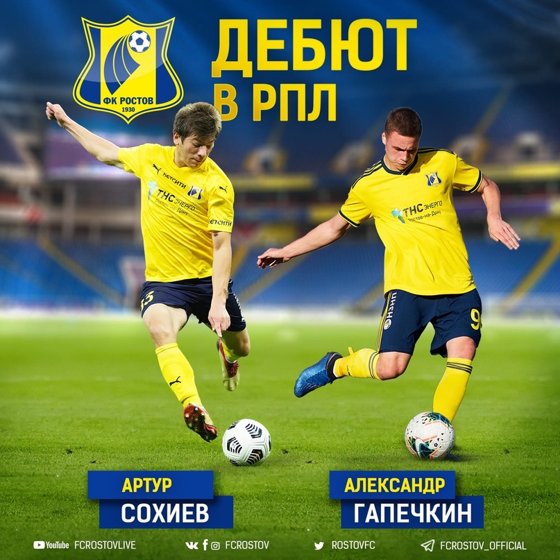 Наши дебютанты Тинькофф РПЛ ✨