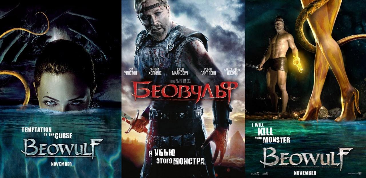 """""""Beowulf"""" """"Беовульф"""" 2007"""