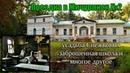 Поездка в Мичуринск 2 Усадьба Снежковых, заброшенная школа и многое другое