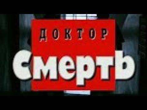 Криминальная Россия Доктор смерть