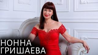 Нонна Гришаева: Пока что мы нищие погорельцы