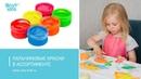 Пальчиковые краски для самых маленьких от ROXY-KIDS