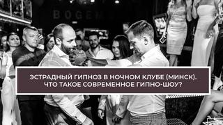 Эстрадный гипноз в ночном клубе (Минск). Что такое современное гипно-шоу?