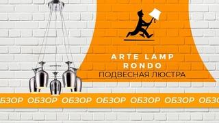 Подвесная люстра Rondo (Рондо) фирмы Arte Lamp ОБЗОР