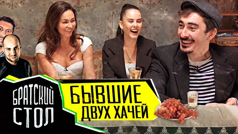 шоу Братский Стол Бывшие двух хачей Кахи и Амирана Сардарова