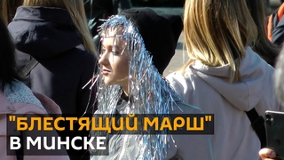 Блестящий марш женской солидарности: акция протеста в Минске