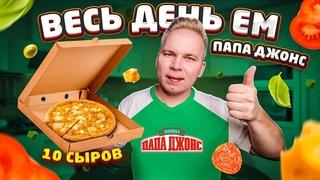 Весь день ем Papa Johns / ХУДШАЯ Доставка пиццы? / Как я  на ХАЛЯВУ поел в Папа Джонс / Бомж обед PJ