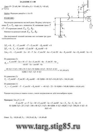 Решение задач с1 по теоретической механике тарга обозначения в химии при решении задач