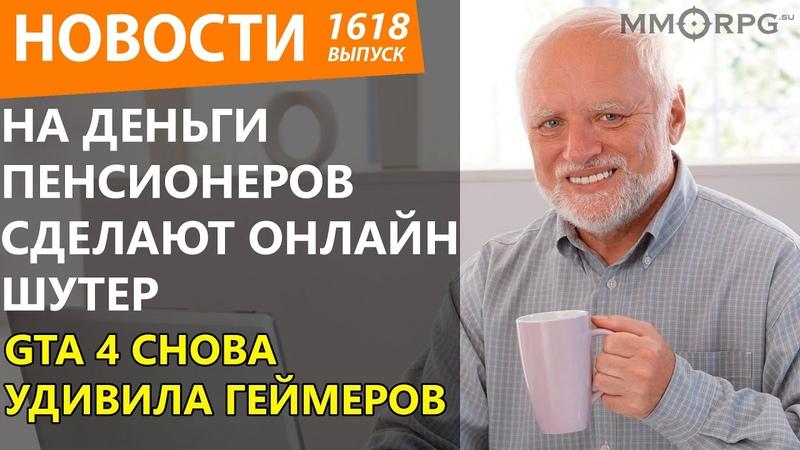 На деньги пенсионеров сделают онлайн шутер GTA 4 снова удивила геймеров Новости