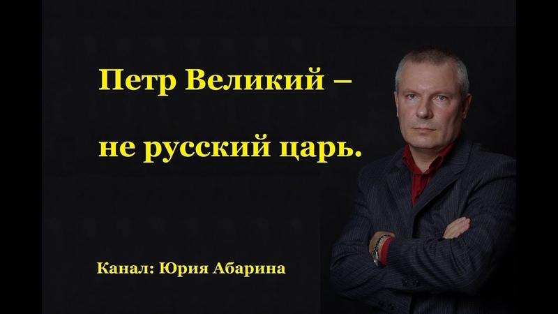 Петр Великий – не русский царь.