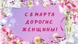 С Праздником 8 Марта. Поздравление всем женщинам! Мини-видео слайд-шоу для вас!