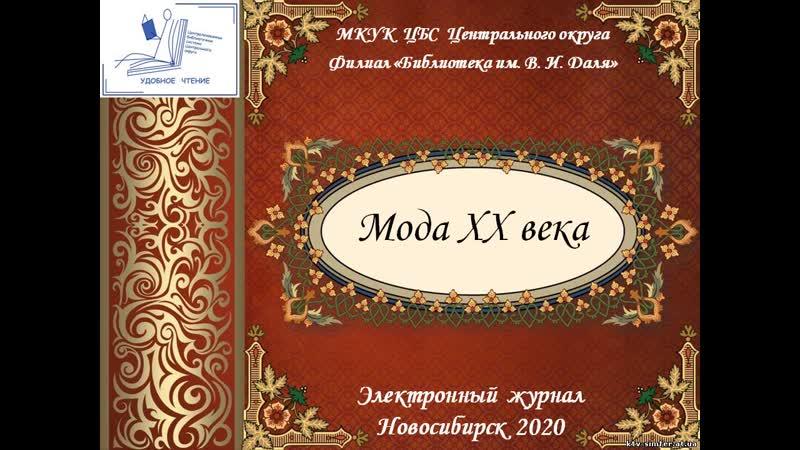 Электронный журнал Мода XX века