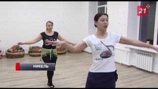 У жительниц Никеля появилась возможность дважды в неделю бесплатно заниматься восточными танцами
