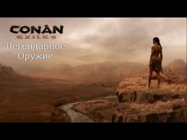 Conan Exiles Сундуки Боссов Легендарное Оружие 3