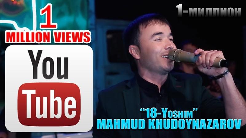 Mahmud Khudoynazarov 18 yoshim Махмуд Худойназаров 18 ёшим