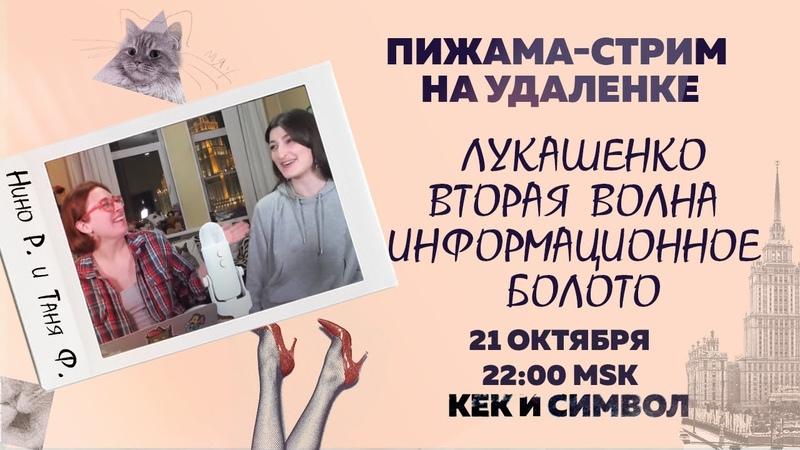 Таня Ф и Нино Р Бред Лукашенко Антирекорд пандемии Информационное болото 21 10 20
