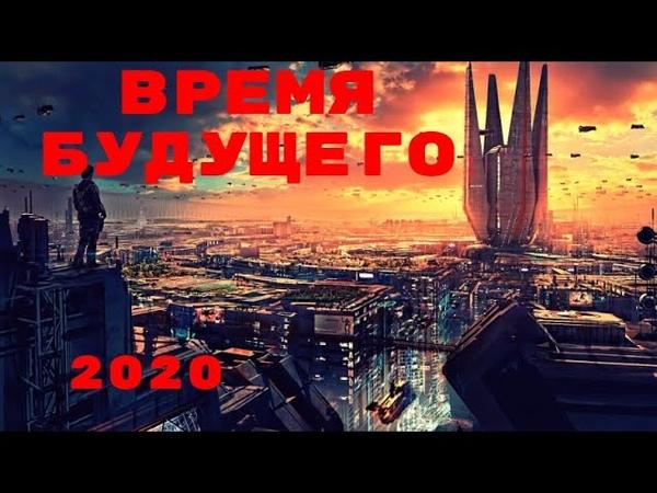 ИНТЕРЕСНЫЙ ЗАХВАТЫВАЮЩИЙ ФИЛЬМ 2020 ВРЕМЯ БУДУЩЕГО Фильм 2020 Боевик фантастика приключения HD