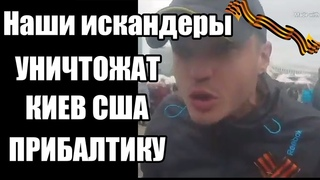 Победобесие больного россиянина. Мы уничтожим КИЕВ, США и Прибалтику!!!