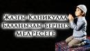 Балаңызды беріңіз медресеге жазғы каникулда /Ерлан Ақатаев ᴴᴰ