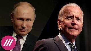 «Чтобы не перестреляли друг друга»: зачем Байден позвал Путина на саммит