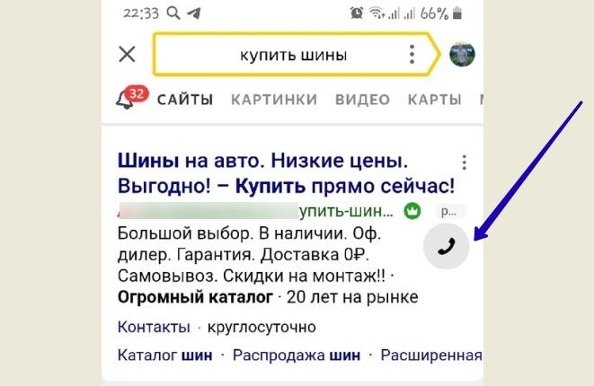 Яндекс делает бесплатный коллтрекинг, изображение №1