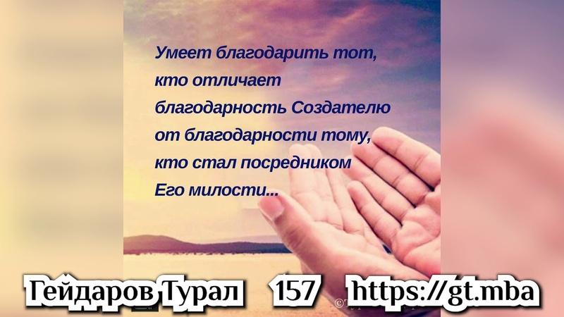 Умеет благодарить тот, кто отличает благодарность Создателю от благодарности тому, кто стал пос