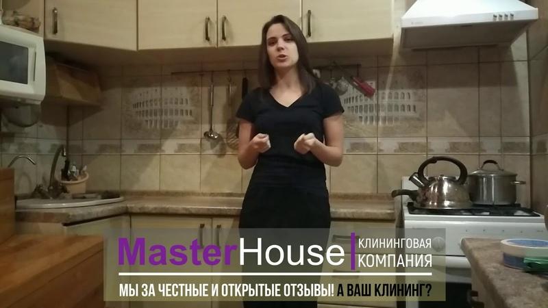 Анастасия владелица коттеджа ⇝ Отзыв о работе клининговой Компании MasterHouse от 26 11 2018 года