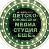 "Медиастудия ""ЕЩЁ!"""