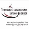 Творческая кондитерская Евгении Бызиной