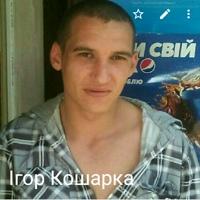 Фотография страницы Игора Кошарки ВКонтакте